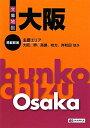 【送料無料】大阪3版