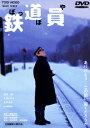 鉄道員(ぽっぽや) [ 高倉健 ] - 楽天ブックス