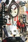 シャッフル航法 (NOVAコレクション) [ 円城塔 ]