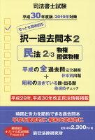 司法書士試験択一過去問本(2 平成30年度版)
