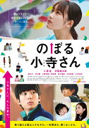 12/2発売『のぼる小寺さん』Blu-ray&DVD予約開始!