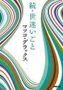 世迷いごと(続) (双葉文庫) [ マツコ・デラックス ]...