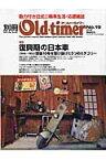 別冊Old-timer(no.19(2016 MARC) 戦後復興期の日本車 (ヤエスメディアムック)
