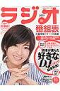 【送料無料】ラジオ番組表(2011秋号)