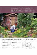 【送料無料】健太郎のGarden Book [ 黒田健太郎 ]