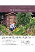 【送料無料】健太郎のGarden Book