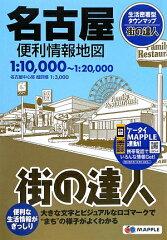 【送料無料】名古屋便利情報地図〔2011年〕2