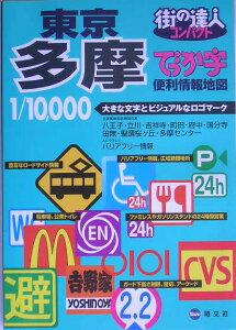 【送料無料】でっか字東京多摩便利情報地図