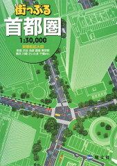 【送料無料】街っぷる首都圏
