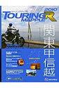 ツーリングマップルR関東甲信越(2010)