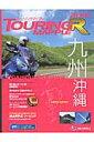 【送料無料】ツーリングマップルR九州沖縄(2010)