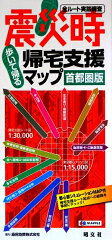 【送料無料】震災時帰宅支援マップ(首都圏版)2版
