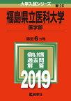 福島県立医科大学(医学部)(2019) (大学入試シリーズ)