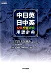 中日英・日中英 投資・会計・税務用語辞典 [ KPMG/あずさ監査法人 Global Japanese Practice(GJP)中国事業室 ]