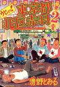 ウヒョッ!東京都北区赤羽(2) (アクションコミックス) [ 清野とおる ]
