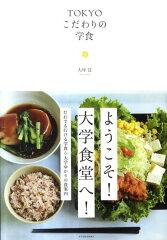 【送料無料】TOKYOこだわりの学食 [ 大坪覚 ]