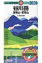 【送料無料】谷川岳(2011年版)