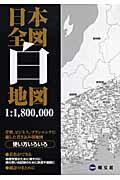 【送料無料】日本全図白地図