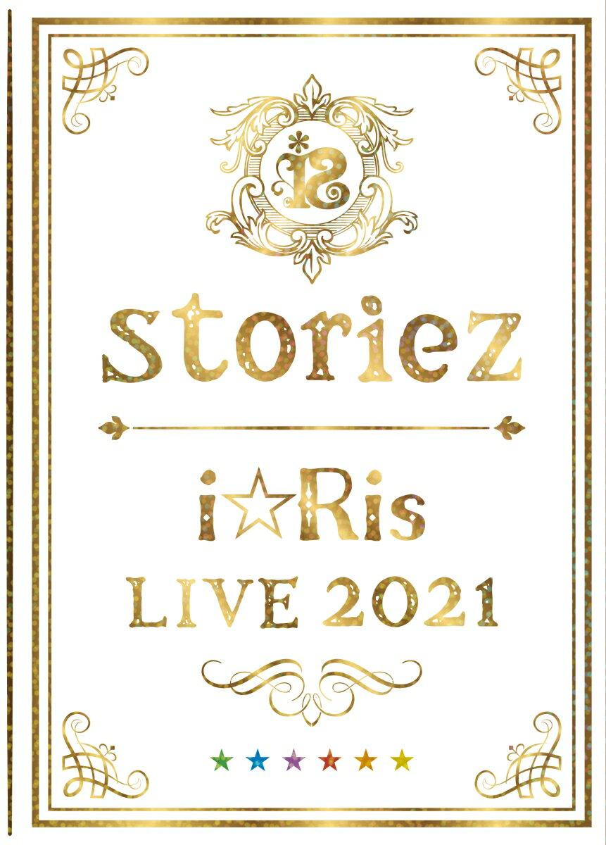 i☆Ris LIVE 2021 〜storiez〜(初回生産限定盤)【Blu-ray】