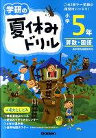 学研の夏休みドリル(小学5年生)新版