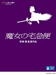 【楽天ブックスならいつでも送料無料】魔女の宅急便【Blu-ray】 [ 高山みなみ ]