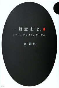 【送料無料】一般意志2.0 [ 東浩紀 ]