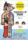 手塚治虫キャラクターのクロスステッチBOOK (タツミムック) [ 大図まこと ]