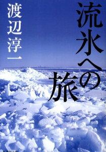 流氷への旅 [ 渡辺淳一 ]
