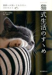 【楽天ブックスならいつでも送料無料】猫式生活のすゝめ [ 猫暮らし便利帳編集部 ]