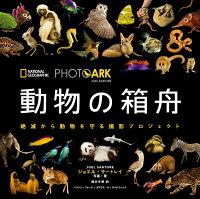 動物の箱舟 絶滅から動物を守る撮影プロジェクト(初回限定! バッジ付き)
