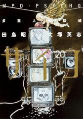 【楽天ブックスならいつでも送料無料】多重人格探偵サイコ(20) [ 大塚英志 ]