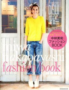 【送料無料】中林美和ファッションBOOK [ 中林美和 ]