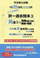 司法書士試験択一過去問本(3 平成30年度版)