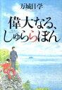 【送料無料】《本屋大賞2012 ノミネート作品》偉大なる、しゅららぼん