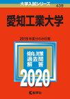 愛知工業大学 2020年版;No.439 (大学入試シリーズ) [ 教学社編集部 ]