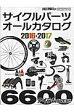 サイクルパーツオールカタログ(2016→2017)