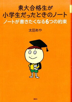 東大合格生が小学生だったときのノート