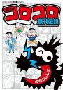 コロコロ創刊伝説(2) (てんとう虫コミックス) [ のむら しんぼ ]