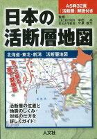 【バーゲン本】日本の活断層地図 北海道・東北・新潟活断層地図