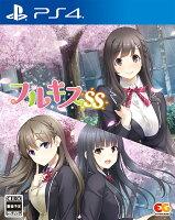 フルキスSS PS4版