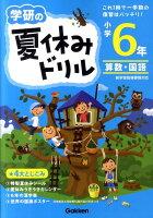 学研の夏休みドリル(小学6年生)新版