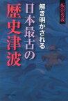 解き明かされる日本最古の歴史津波 [ 飯沼勇義 ]