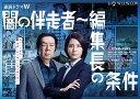 闇の伴走者〜編集長の条件 DVD-BOX [ 松下奈緒 ]