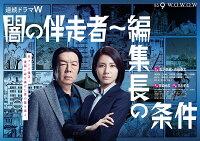 闇の伴走者〜編集長の条件 DVD-BOX