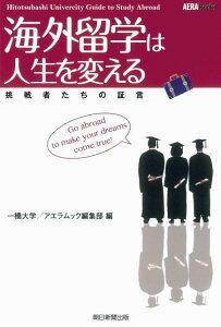【楽天ブックスならいつでも送料無料】海外留学は人生を変える [ 一橋大学 ]