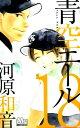【楽天ブックスならいつでも送料無料】青空エール(18) [ 河原和音 ]
