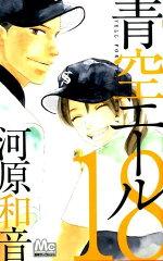 青空エール(18)