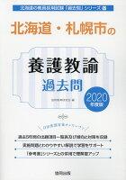北海道・札幌市の養護教諭過去問(2020年度版)