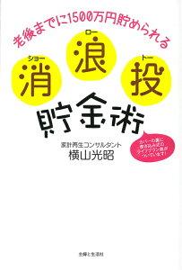 【送料無料】消 浪 投 貯金術 [ 横山光昭 ]
