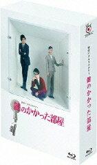 【送料無料】鍵のかかった部屋 Blu-ray BOX 【Blu-ray】 [ 大野智 ]